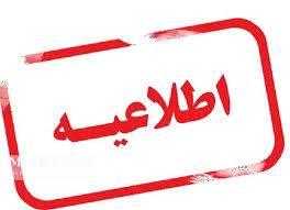 اطلاعیه بازگشایی مدارس ستاد پروژه مهر استان خوزستان