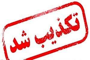 انتقال یکی از شعب بانک کشاورزی در مسجدسلیمان به شهری دیگر،صحت ندارد