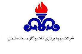 به همت شرکت بهره برداری نفت و گاز مسجدسلیمان صورت گرفت