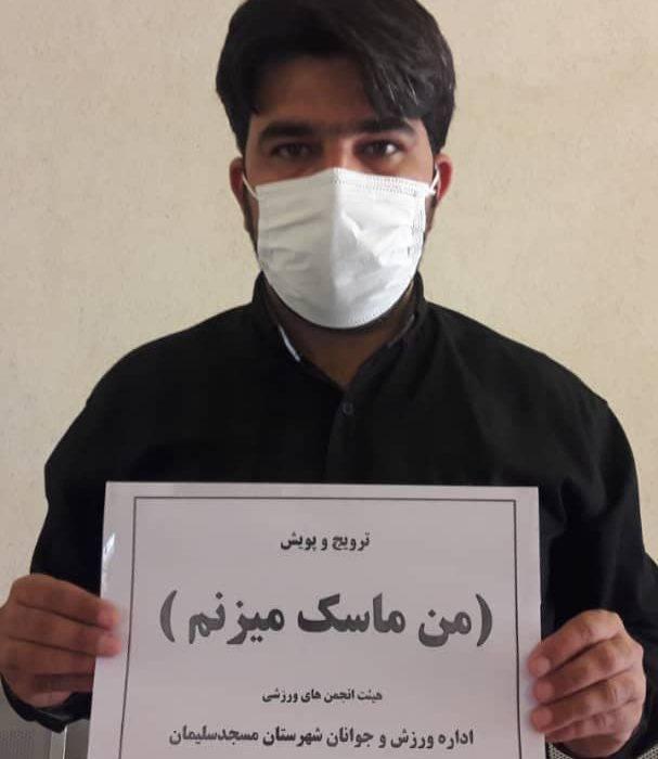 ورزشکاران تحت پوشش هیئت انجمن های ورزشی مسجدسلیمان به پویش ((من ماسک میزنم))پیوستند