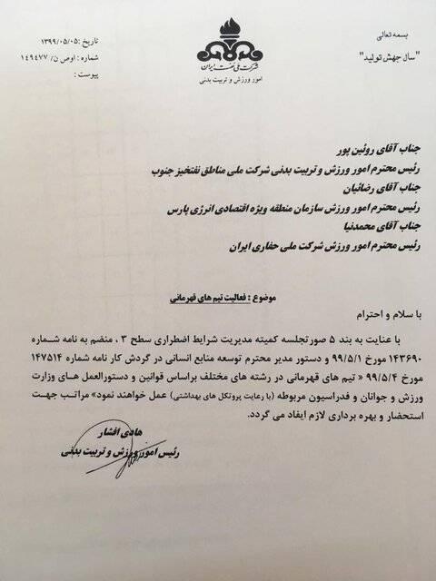 مجوز فعالیت تیمهای نفتی در بخش قهرمانی صادر شد+ نامه