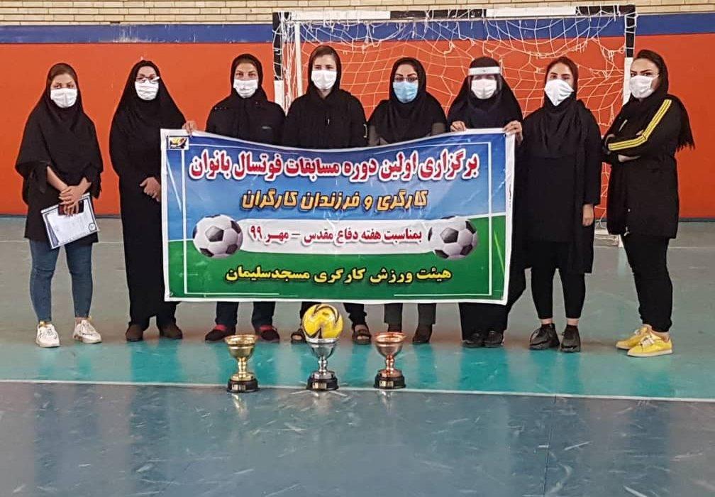 اولین دوره مسابقات فوتسال بانوان هیات ورزش کارگری شهرستان مسجدسلیمان برگزار شد