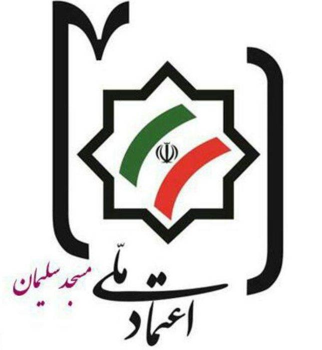 پیام حزب اعتماد ملی مسجدسلیمان به مناسبت آغاز هفته دفاع مقدس