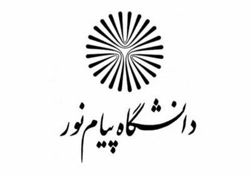 قابل توجه پذیرش شدگان مقطع کارشناسی نیمسال تحصیلی ۱۳۹۹-۱۴۰۰ دانشگاه پیام نور استان خوزستان