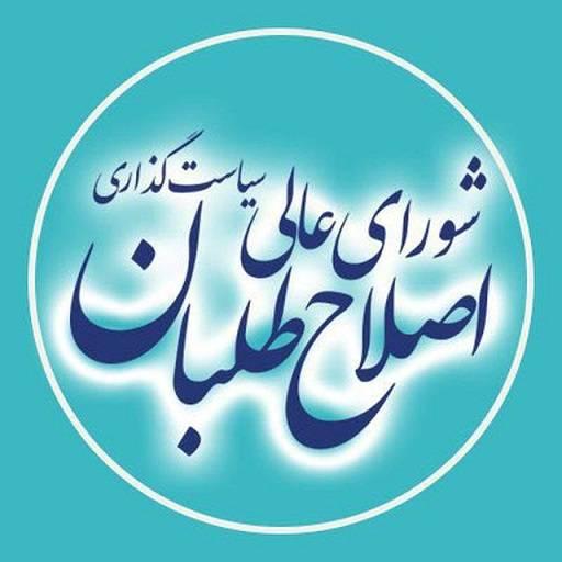 هشدار شورای عالی سیاستگذاری جبهه اصلاحات نسبت به تعمیق شکاف بین مردم و حاکمیت