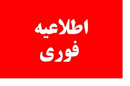 اطلاعیه فوری اداره صمت در خصوص فعالیت اصناف و کسبه در شهرستان مسجدسلیمان