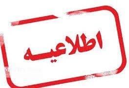اطلاعیه فوری اداره صمت در خصوص قیمت مرغ در مسجدسلیمان