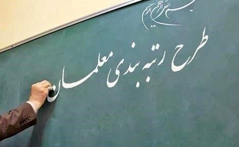 صدور احکام جدید معلمان در دستورکار وزارت آموزش و پرورش