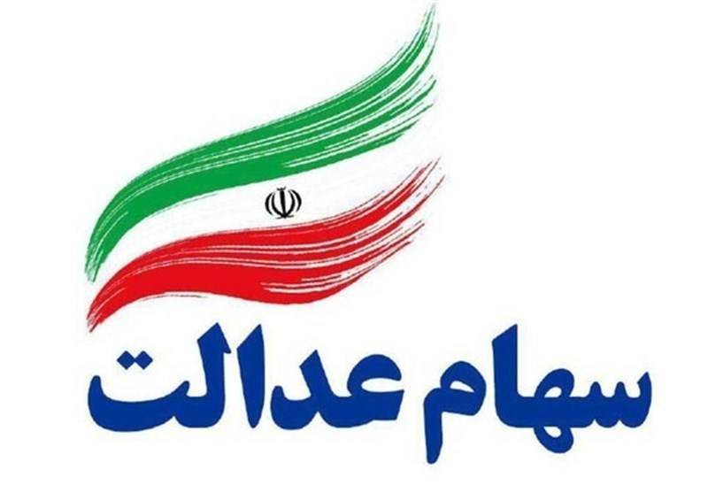 زمان تقریبی آزادسازی و امکان خرید و فروش سهام عدالت اواخر خرداد ۹۹ اعلام شد