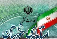 ساعت کاری ادارات استان خوزستان تغییر کرد