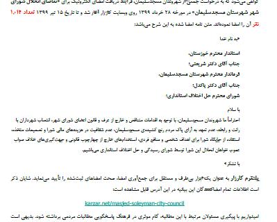 کارزار انحلال شورای شهر مسجدسلیمان با ثبت بیش از ۱۰۰۰ رای به اتمام رسید.