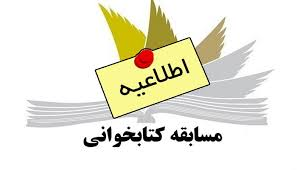 هرماه یک کتاب، ۲۰ ماه ۲۰ کتاب / مسابقه کتاب خوانی در دیدبان مسجدسلیمان