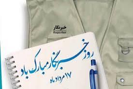 پیام مدیر مسئول پایگاه خبری دیدبان مسجدسلیمان به مناسبت روز خبرنگار