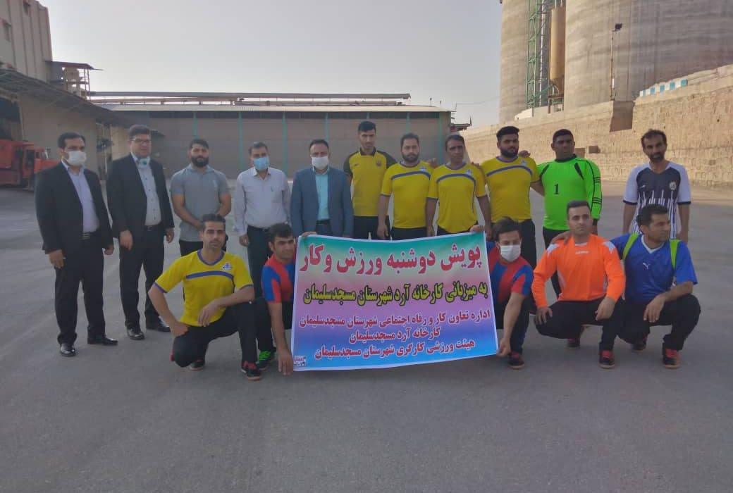 پویش دوشنبه های ورزش و کار در شرکت آرد مسجدسلیمان برگزار شد
