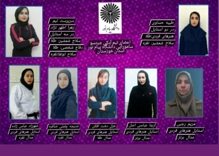 درخشش تیم هنرهای رزمی دانشگاه پیام نوراستان خوزستان