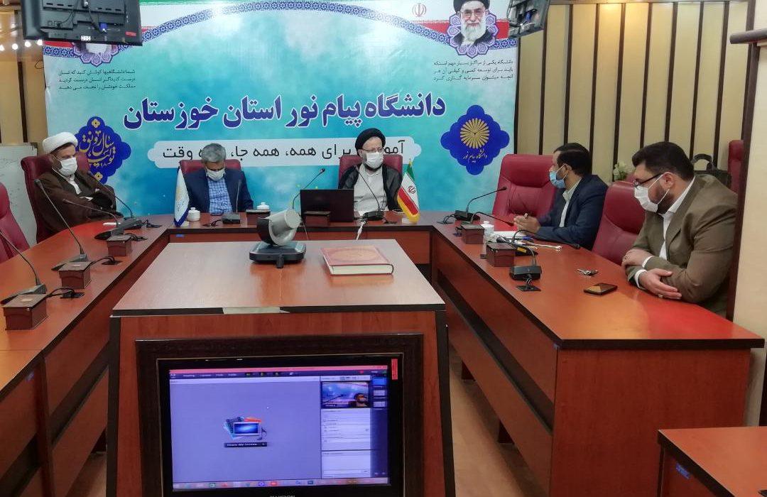 نشست هم اندیشی دانشگاهیان دانشگاه پیام نور استان خوزستان به مناسب یوم الله ۱۳ آبان