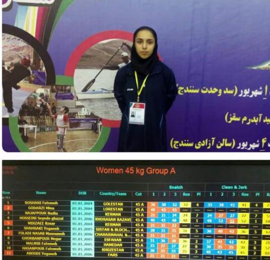 دعوت ازبانوی وزنه بردار مسجدسلیمانی به اردوی تیم ملی وزنه برداری