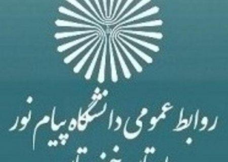 رتبه نخست روابط عمومی دانشگاه پیام نور استان خوزستان در بین روابط عمومی دانشگاههای پیام نور کشور