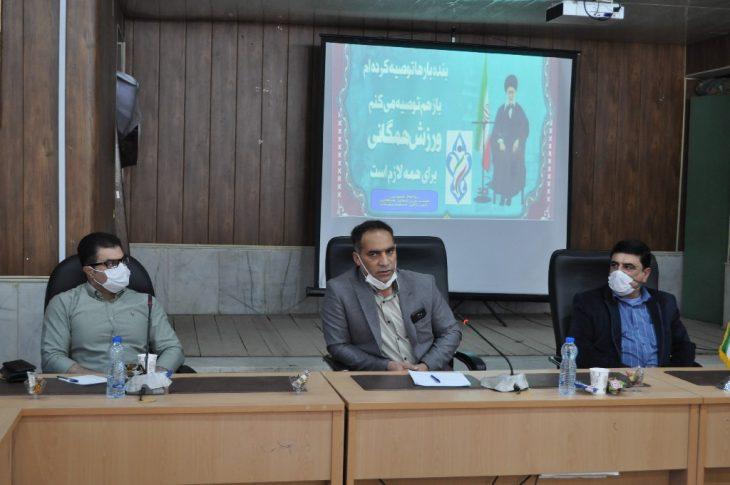 اولین جلسه هیئت ورزشهای همگانی شهرستان مسجدسلیمان درسال جاری برگزار شد