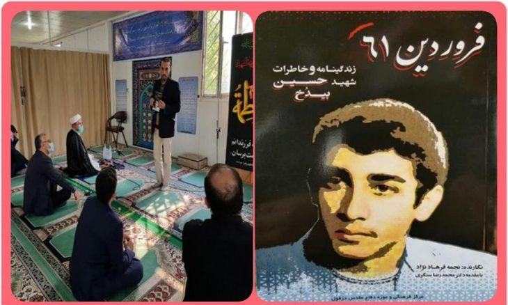معرفی کتاب فروردین ۶۱ شهید بیدخ از شهدای هشت سال دفاع مقدس شهرستان دزفول .