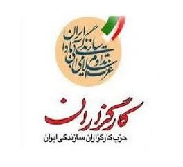 چهارمین کنگره ملی حزب کارگزاران سازندگی ایران برگزار شد