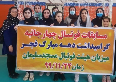 برگزاری مسابقات چهارجانبه فوتسال بانوان بمناسبت گرامیداشت پیروزی انقلاب اسلامی