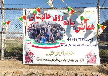 همایش پیاده روی خانوادگی در مسجدسلیمان برگزار شد