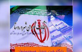 رد صلاحیت ۳۱ از نفر از داوطلبین ششمین دوره انتخابات شورای اسلامی شهر مسجدسلیمان و شهرهای تابعه