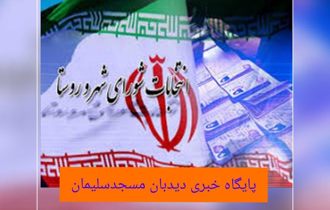 ثبت نام ۱۶۳ نفر برای ششمین دوره انتخابات شورای اسلامی شهر مسجدسلیمان