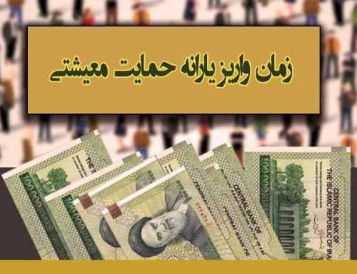 زمان واریز بسته معیشتی ماه رمضان اعلام شد