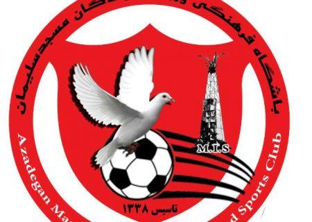 استعدادهای درخشان فوتبال از سراسر ایران در باشگاه آزادگان مسجدسلیمان خوش میدرخشند