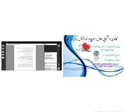 برگزاری وبینار کنترل فشار خون توسط کانون دانشجویی هلال احمر دانشگاه پیام نور مرکز دزفول